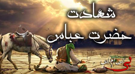اس ام اس شهادت حضرت ابوالفضل
