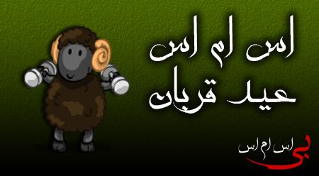 اس ام اس عید سعید قربان-اس ام اس های جدید94