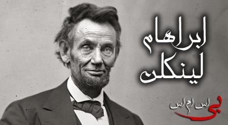 جملات ابراهام لینکلن
