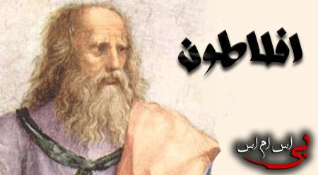 جملات افلاطون