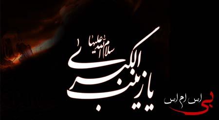 اس ام اس تسلیت وفات حضرت زینب