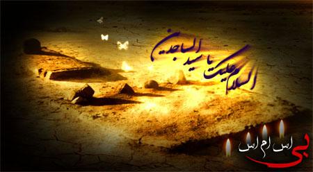 اس ام اس میلاد امام سجاد ع