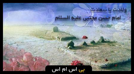 اس ام اس ولادت امام حسن مجتبی