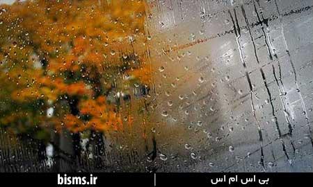 اس ام اس ها و اشعار زیبای و شاعرانه برای روزهای بارانی
