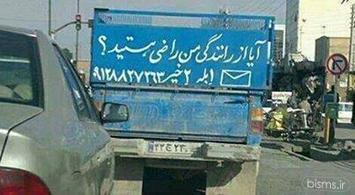 اس ام اس طنز و خنده دار فقط یه ایرانی می تونه , فقط یه ایرانی می تونه