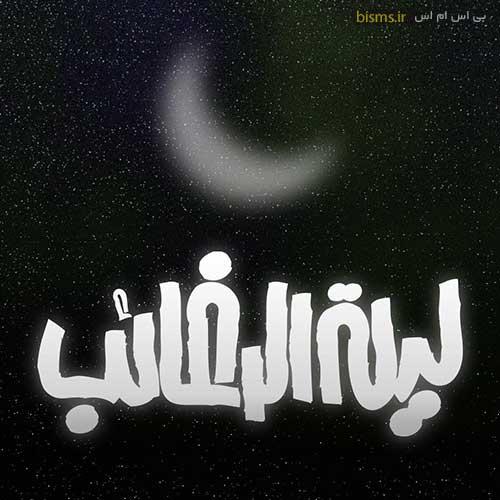 اس ام اس و جملات زیبا برای لیله الرغائب شب آرزوها