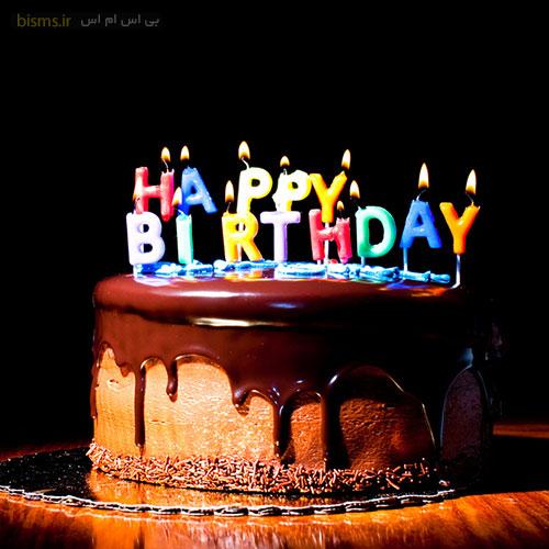 اس ام اس تولد,جملات تبریک تولد,متن تبریک تولد,پیام تبریک گفتن تولد,جوک تولدت مبارک