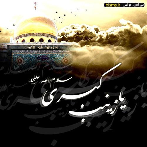 اس ام اس های وفات حضرت زینب پیامک تسلیت وفات حضرت زینب sms وفات حضرت زینب سلام الله علیه ها