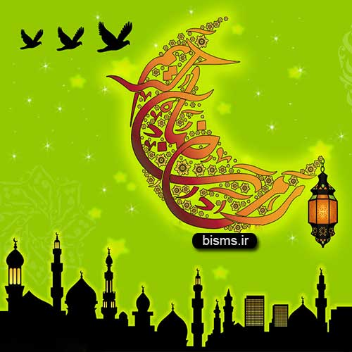 اس ام اس ماه رمضان
