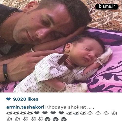 عکسی از آرمین تشکری و فرزند تازه به دنیا امده اش