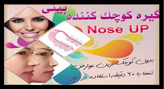 گیره کوچک کننده بینی,کوچک کننده بینی نوز آپ nose up