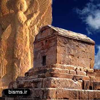 آرامگاه کوروش،مقبره کوروش,آرامگاه کوروش کبیر کجاست؟,آرامگاه کوروش زیر آب