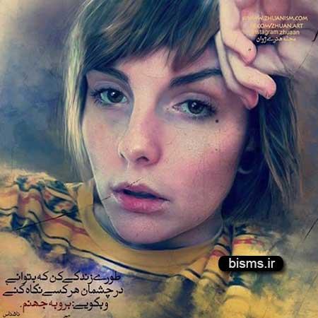 سری جدید عکس نوشته های احساسی و زیبا