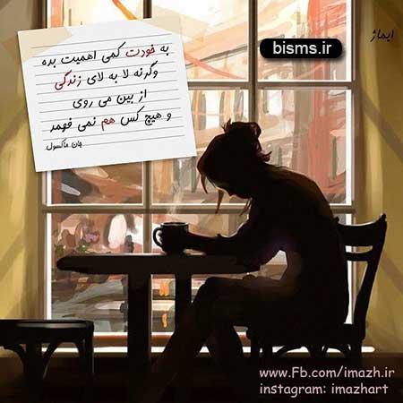 عکس نوشته های کوتاه ,عکس نوشته های جالب , عکس نوشته های زیبا,عکس نوشته های عاشقانه,عکس نوشته های غمگین , عکس نوشته های خنده دار