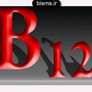تمام نشانه های کمبود ویتامین B12 در بدن